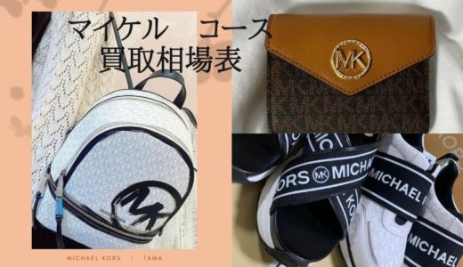 マイケル コースのバックや小物の買取価格をちらみせ!高く売るなら必見!マイケルコースの魅力を紹介。