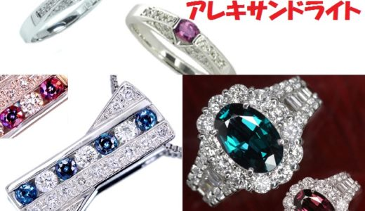 アレキサンドライトのジュエリーの魅力【婚約指輪としても人気です】