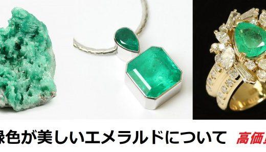 エメラルドに込められた意味とは?四大宝石【エメラルド】の魅力に迫る