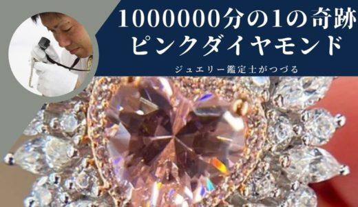 ピンクダイヤモンドの価値!なぜ高価買取か?査定額に驚き!!最新の買取相場表も掲載