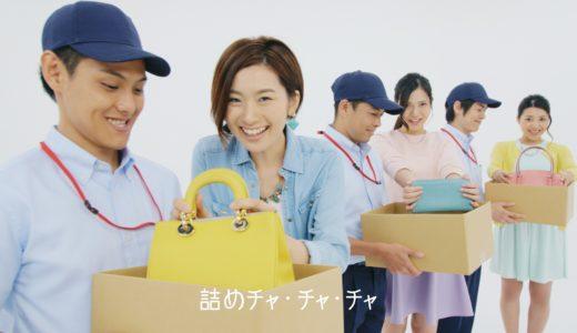 テレビ東京にてCM放送