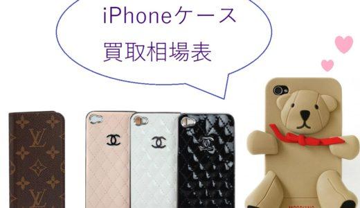 iphoneケースで女子に人気のブランドと買取価格を公開!
