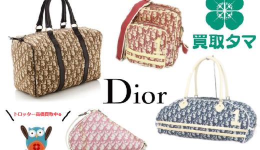 ディオール・トロッター・バッグとは?人気のデザインを一気に紹介!