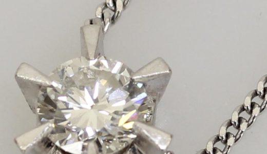 数十年前に買ったダイヤモンド・ネックレス 買取価格:267,000円