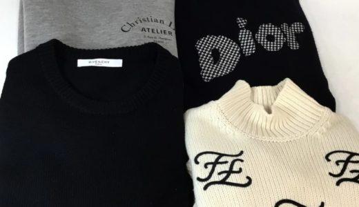 飽きたのでディオール、フェンディ、ジバンシーのセーターを売りたい<span  class=