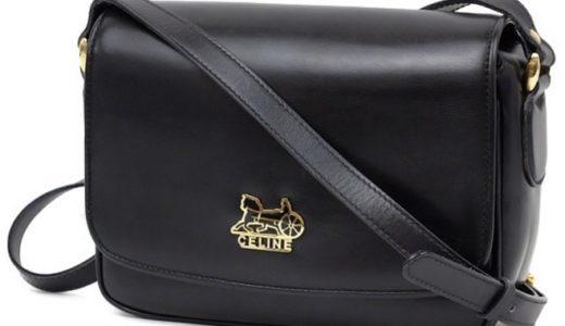 捨てようと思っていたセリーヌの古いバッグがとても高い査定でビックリしました<span  class=