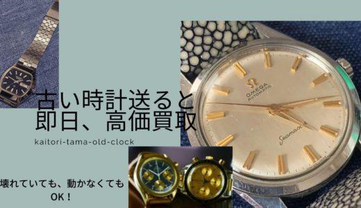 実は古くて動かない時計でも買取価格をつけることができます。