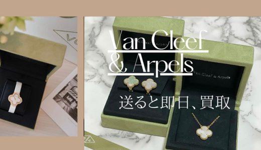 ヴァンクリーフ&アーペル-vancleef&arpels-ヴァンクリの中古買取相場